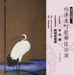 長野県東御市祢津歌舞伎2011