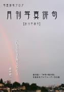 月刊写真俳句-創刊準備号