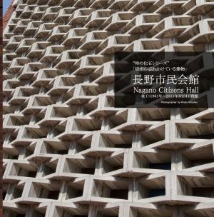 残したい建築物 長野市民会館 2011
