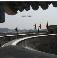 韓国世界遺産の旅