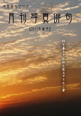 月刊写真俳句-2011年秋号