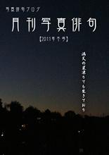 月刊写真俳句-2011年冬号