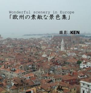 欧州の素敵な景色集 byKEN