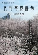 月刊写真俳句-2012年春号