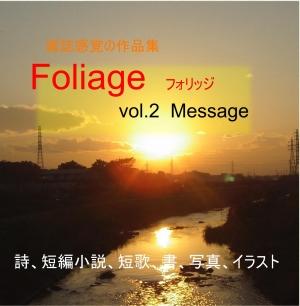 Foliage vol.2