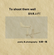 To shoot them well 空を見上げて