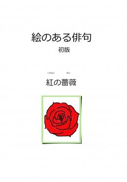 絵のある俳句 紅の薔薇
