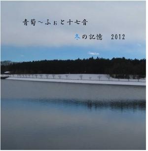 青萄~ふぉと十七音<冬の記憶>2012年