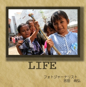 LIFE ~インドネシアの集大成~