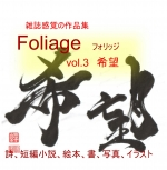 Foliage vol.3