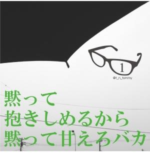 黙って抱きしめるから黙って甘えろバカ Vol.1