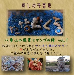 癒しの写真集 八重山の風景とサンゴの精Vol.1