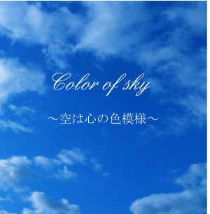 Color of sky ~空は心の色模様~