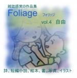 Foliage Vol.4