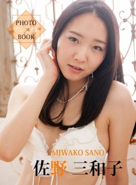 佐野三和子 プレミアムPhotoBook