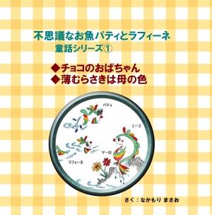 不思議なお魚パティとラフィーネ(1)