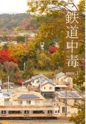 鉄道中毒mov.1