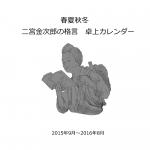 二ノ宮金次郎の最強の格言 【イラスト卓上版】