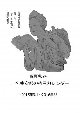 二ノ宮金次郎の最強の格言 【イラスト壁掛け版】