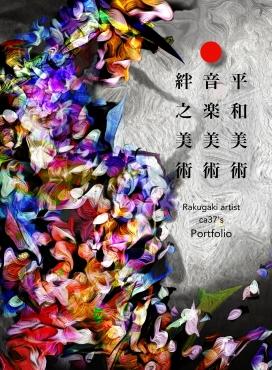ca37らくがきアートブック2015_日本語