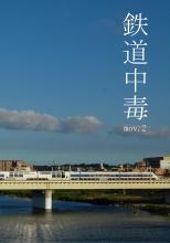 鉄道中毒mov.2
