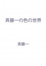 斉藤一の色の世界A5