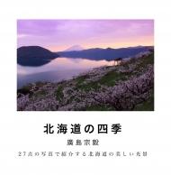 北海道の四季