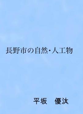 長野市の自然・人工物