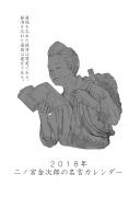 2018年版 二宮金次郎の名言 A3カレンダー