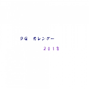 PGカレンダー2018