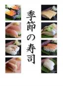季節の寿司カレンダー