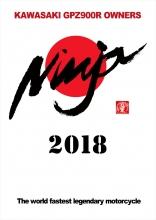 2018忍者乗り(赤忍定)