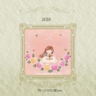 虹roco卓上カレンダー 2018