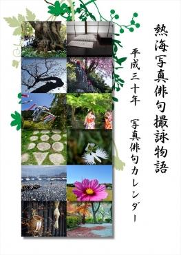 熱海写真俳句撮詠物語2018年カレンダー
