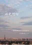 吟行想句~旅する写真俳句~2018年カレンダー