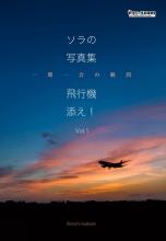 ソラの写真集、飛行機添え!一期一会の瞬間 Vol.1
