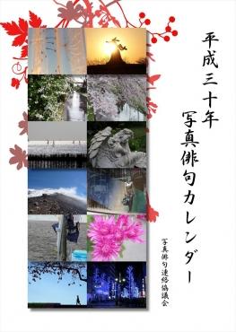 写真俳句カレンダーNo.1