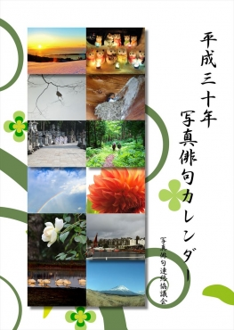 写真俳句カレンダーNo.2