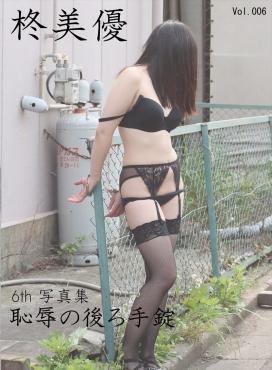 柊美優 6th 写真集
