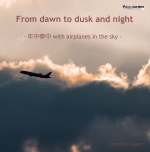 From Dawn to Dusk and Night - 年中夢中 with airplanes in the sky -