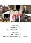 鈴花10周年記念ろくもん特別号&パーティー/「移動こそ観光に」