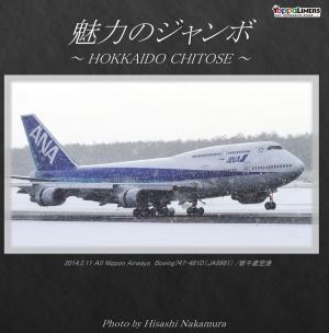 魅力のジャンボ ~HOKKAIDO CHITOSE~