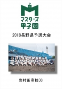 【岩村田高校OB】マスターズ甲子園2018 長野県予選大会