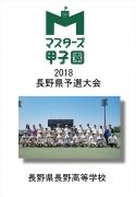 【長野県長野高等学校】マスターズ甲子園2018 長野県予選大会