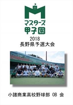 【小諸商業高校野球部 OB会】マスターズ甲子園2018 長野県予選大会