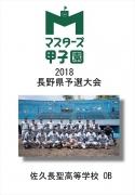 【佐久長聖高等学校 OB】マスターズ甲子園2018 長野県予選大会