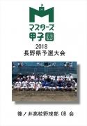 【篠ノ井高校野球部 OB 会】マスターズ甲子園2018 長野県予選大会