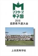 【上田高等学校】マスターズ甲子園2018 長野県予選大会
