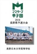 【長野日本大学高等学校】マスターズ甲子園2018 長野県予選大会