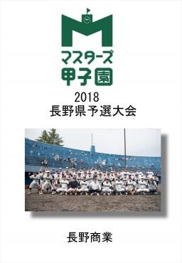 【長野商業】マスターズ甲子園2018 長野県予選大会
